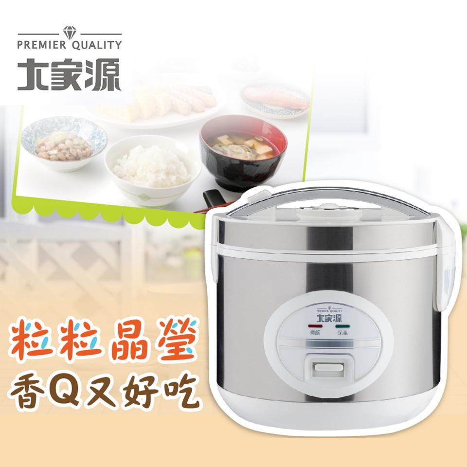 大家源 六人份電子鍋(TCY-3006)
