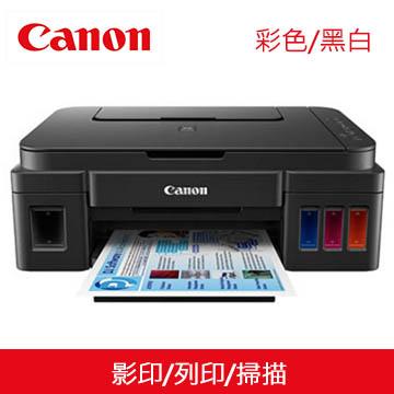 Canon PIXMA G2002原廠大供墨複合機(PIXMA G2002)