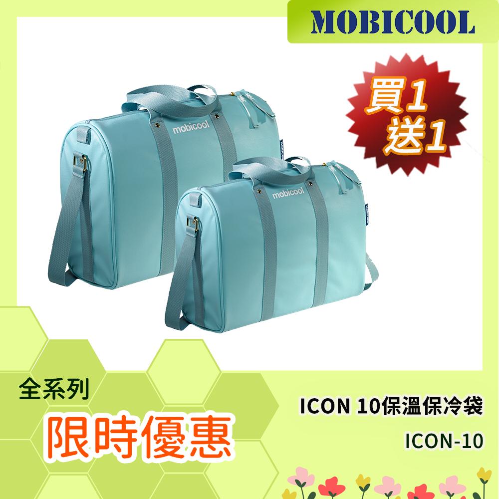 MOBICOOL 保溫保冷輕攜袋(ICON 10 藍色)