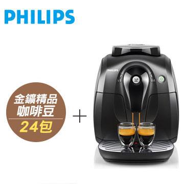 淺口袋B方案- 金鑛精品咖咖豆24包+飛利浦2000series全自動義式咖啡機(HD8650/06)
