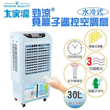 大家源 勁涼負離子遙控空調扇(TCY-8907)