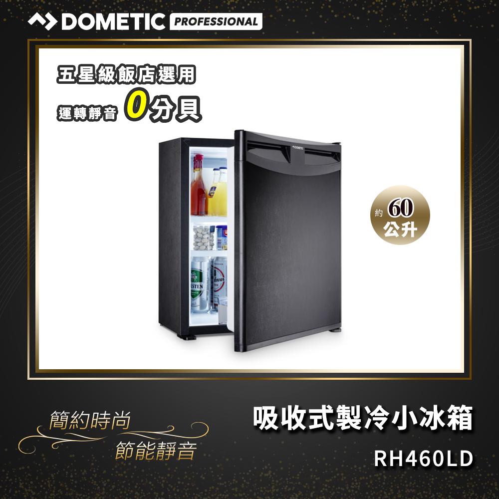 Dometic 60公升吸收式製冷小冰箱(RH460 LD)