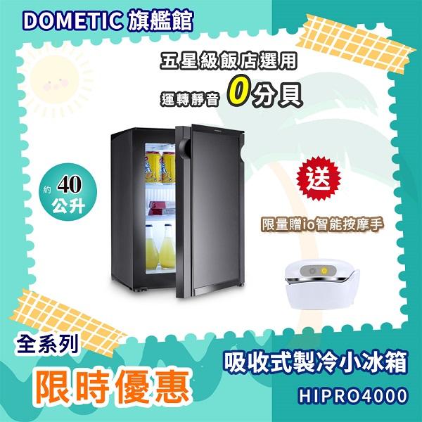 Dometic 40公升吸收式製冷小冰箱(HiPro 4000)