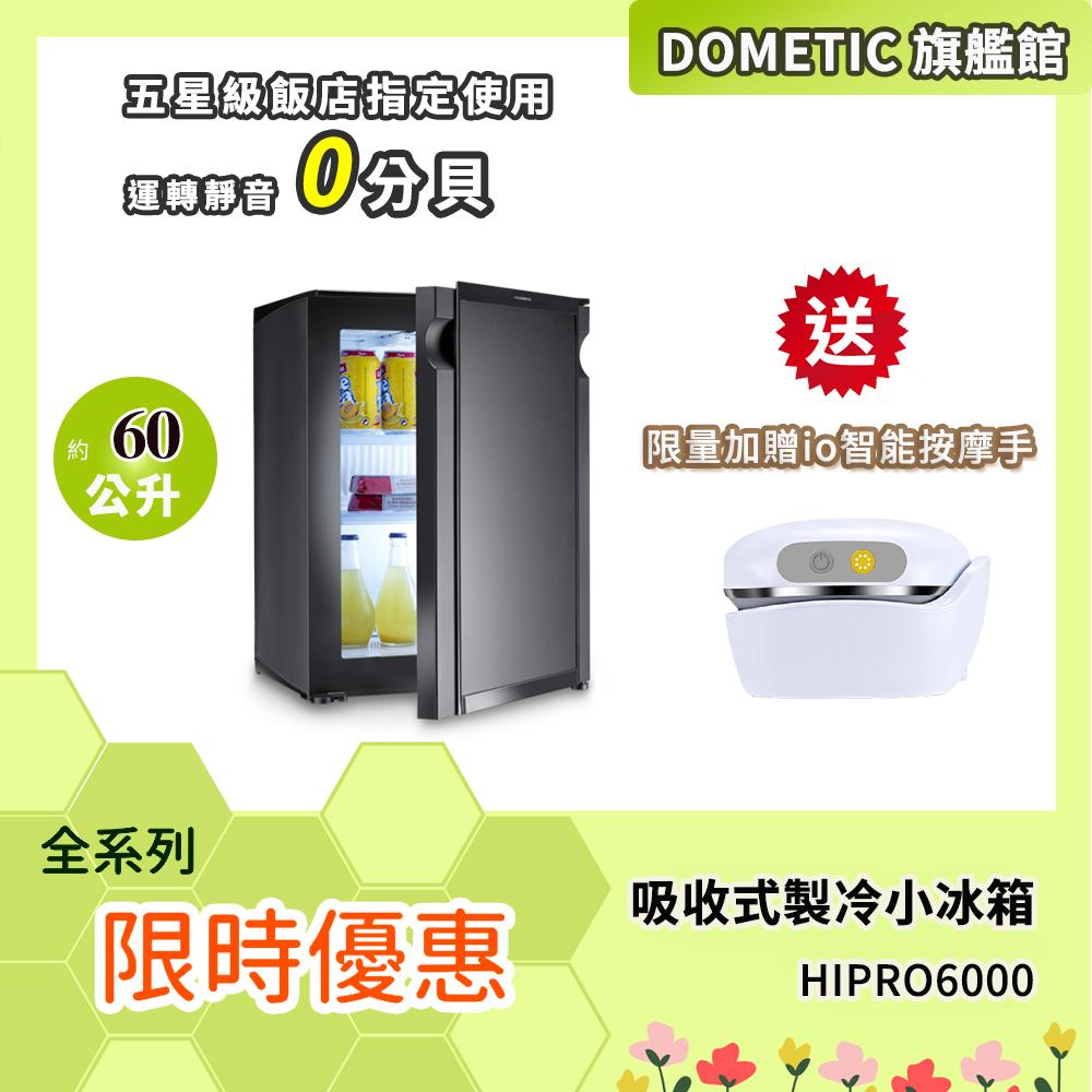 Dometic 60公升吸收式製冷小冰箱(HiPro 6000)