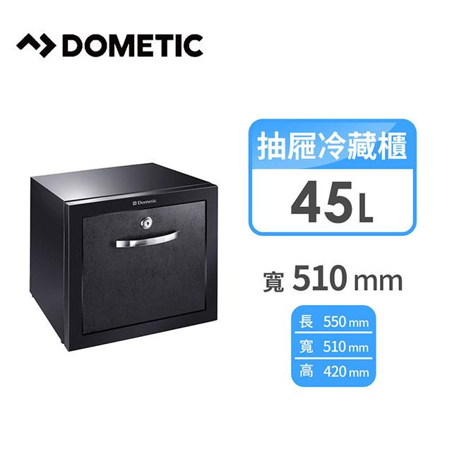 瑞典 Dometic 45公升抽屜式冰箱 MiniBar