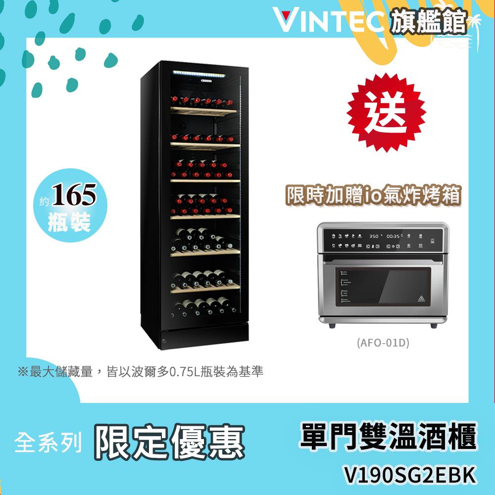 VINTEC 單門雙溫酒櫃(V190SG2e BK)
