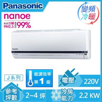 Panasonic ECONAVI+nanoe 1對1變頻冷暖空調(CS-J20VA2)(CU-J20HA2(室外供電))