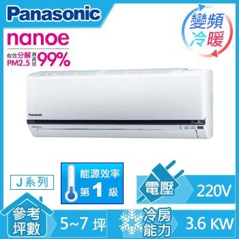 Panasonic ECONAVI+nanoe 1對1變頻冷暖空調(CS-J36VA2)(CU-J36VHA2(室外供電))