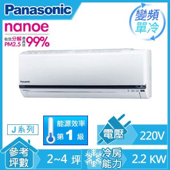 Panasonic ECONAVI+nanoe 1對1變頻單冷空調CS-J20VA2