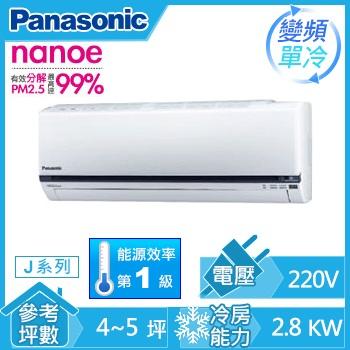 Panasonic ECONAVI+nanoe 1對1變頻單冷空調CS-J25VA2(CU-J25CA2(室外供電))