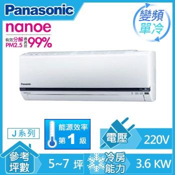 Panasonic ECONAVI+nanoe 1對1變頻單冷空調CS-J36VA2(CU-J36VCA2(室外供電))