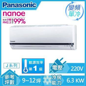 Panasonic ECONAVI+nanoe 1對1變頻單冷空調CS-J63VA2(CU-J63VCA2(室外供電))