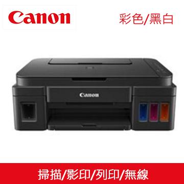 Canon PIXMA G3000原廠大供墨複合機