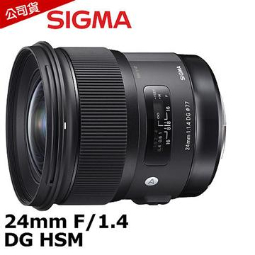 SIGMA 24mm F1.4 DG HSM Art 系列廣角鏡頭((公司貨) FOR CANON)