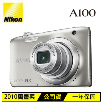 Nikon A100數位相機-銀