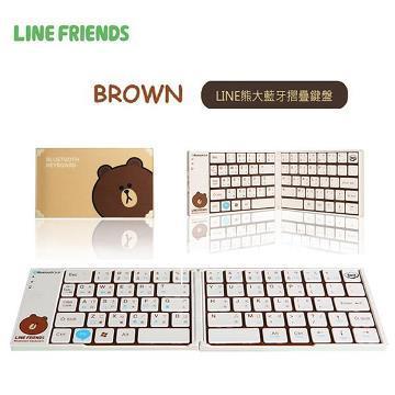 LINE折疊式藍牙鍵盤-熊大(BT1245-BROWN)