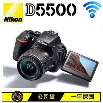 【福利品】 Nikon 新D5500數位單眼相機(KIT)(D5500 P kit(18-55mm))