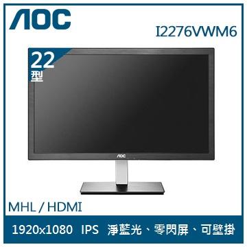 【福利品】【22型】AOC IPS液晶顯示器(I2276VWM6)