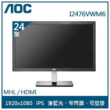 【24型】AOC IPS液晶顯示器(I2476VWM6)
