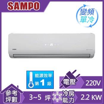 聲寶一對一分離式變頻單冷空調AM-QB22D(AU-QB22D(R410A))
