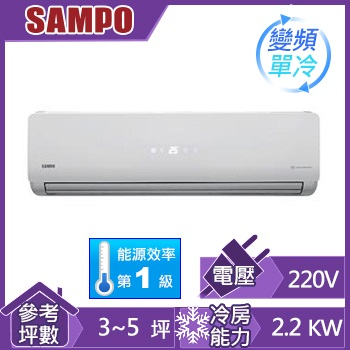 聲寶一對一分離式變頻單冷空調AM-QB22D(AU-QB22D(R410A)) | 快3網路商城~燦坤實體守護