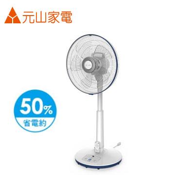 元山14吋遙控DC風扇