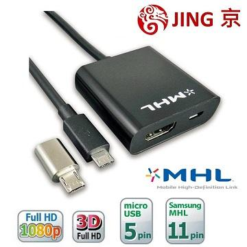 JING京 MHL2 HDMI手機轉電視轉換器(MHL-007)