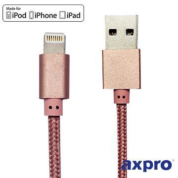 【1M】AXPRO-APPLE認證 Lightning傳輸線-玫瑰金(AXP9098)