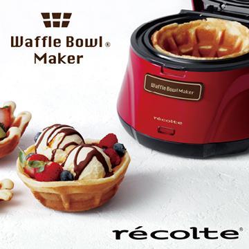 recolte 日本麗克特Waffle Bowl杯子鬆餅機(RWB-1(甜心紅))