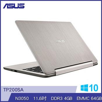 ASUS TP200SA N3050 64G 翻轉變形觸控筆電(TP200SA-0233GN3050) | 快3網路商城~燦坤實體守護