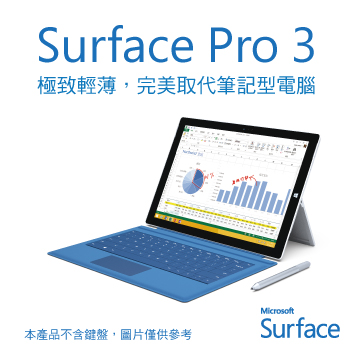 【256G】微軟Surface Pro 3 i5 電腦(Win10)(PS2-00026)