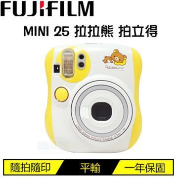 FUJIFILM INSTAX MINI 25 拉拉熊拍立得相機(mini 25 (平輸))