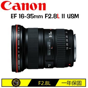 Canon EF 16-35mm F2.8L II USM(16-35mm (平輸))