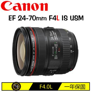CANON EF 24-70mm F4L IS USM(24-70mm(平輸-白盒))