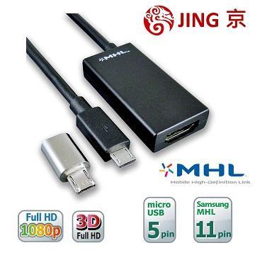JING京 MHL2 HDMI手機轉電視轉換器