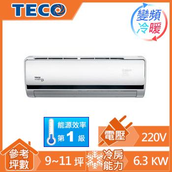 TECO豪華一對一變頻冷暖空調MS-LV63IH