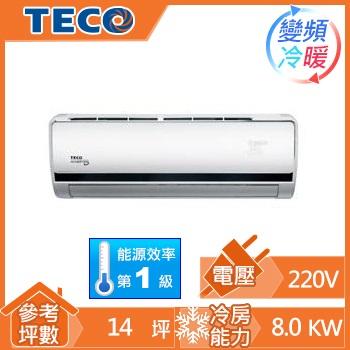 TECO豪華一對一變頻冷暖空調MS-LV80IH
