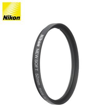 NIKON NEW SOFT Filter 52mm 柔光鏡(52mm (公司貨))