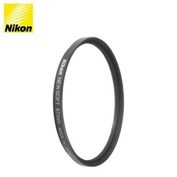 NIKON NEW SOFT Filter 67mm 柔光鏡(67mm (公司貨))