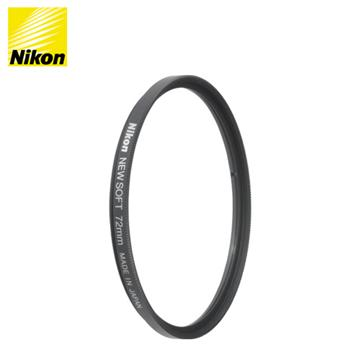 NIKON NEW SOFT Filter 72mm 柔光鏡(72mm (公司貨))