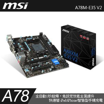 MSI A78M-E35 V2 主機板(A78M-E35 V2)