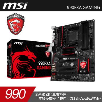 MSI 990FXA GAMING 主機板(990FXA GAMING)