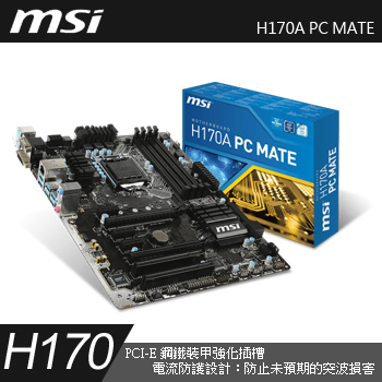 MSI H170A PC MATE 主機板(H170A PC MATE)