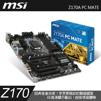 MSI Z170A PC MATE 主機板(Z170A PC MATE)