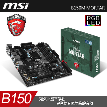MSI B150M MORTAR 主机板(B150M MORTAR)