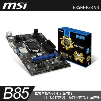 MSI B85M-P33 V3(B85M-P33 V3)