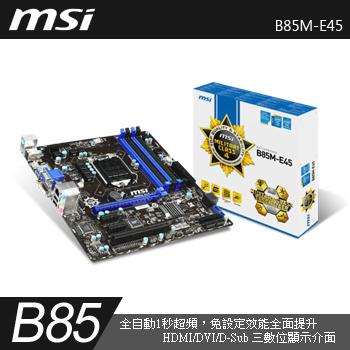 MSI B85M-E45(B85M-E45)