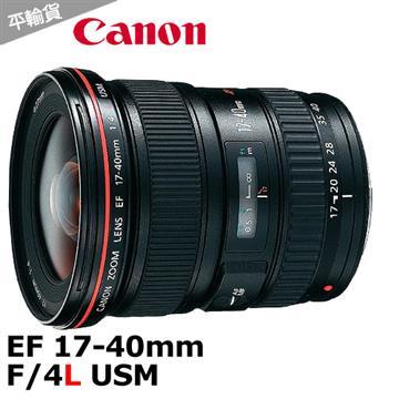 CANON EF 17-40mm F4L USM(17-40mm (平輸))