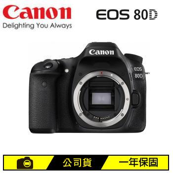 CANON EOS 80D數位單眼相機(BODY)(EOS80D(BODY))