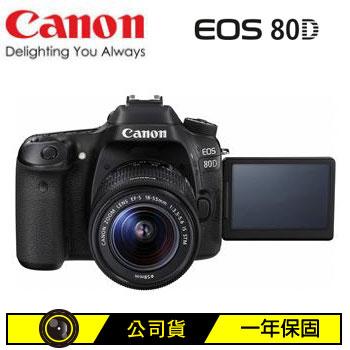 CANON EOS 80D數位單眼相機(KIT)(EOS80D(18-55 IS STM))